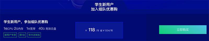 阿里云学生机组队优惠118元/年