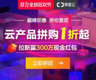阿里云双十一优惠1核2G服务器99.5元