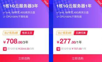 阿里云双12云服务器优惠清单 可选香港节点