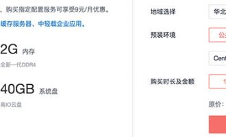 华为云学生服务器1核2G学生优惠9元/月 99元1年