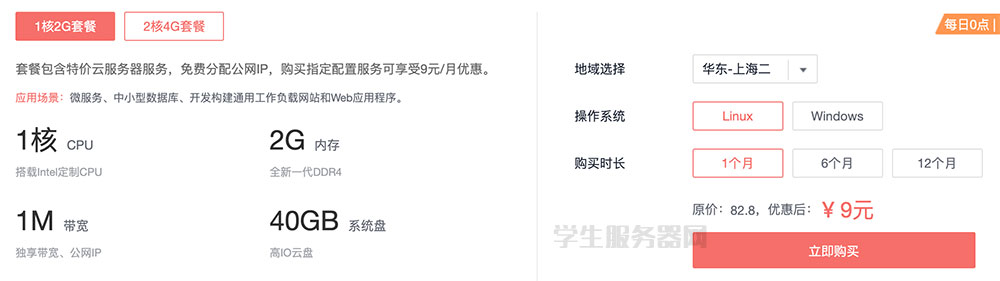 华为云学生服务器