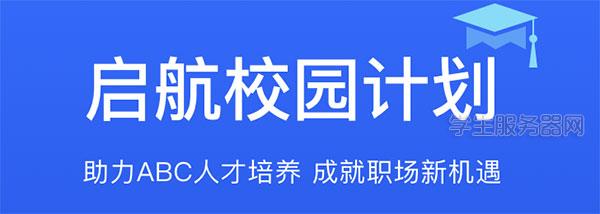 百度云「启航校园计划」学生服务器