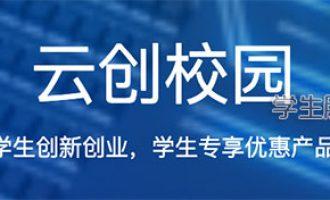 华为云学生服务器购买地址、优惠价格及申请攻略