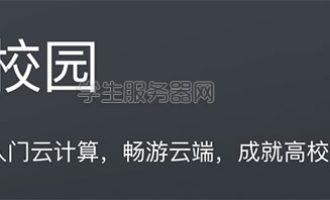 腾讯云学生服务器购买地址、优惠价格及申请攻略