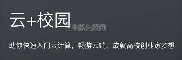 腾讯云「云+校园」学生服务器