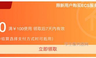阿里云20元代金券免费领取(学生机可用)