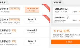 阿里云学生服务器申请地址限制条件及配置选择(2020更新)