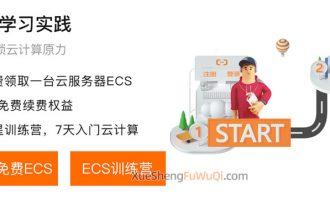 阿里云开发者成长计划学生免费非学生9.5元/月