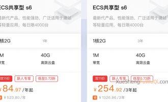 阿里云双11服务器拼团比学生机便宜