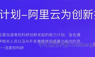 阿里云GPU服务器学生专享免费领取(申请流程)