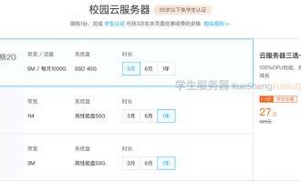 2021腾讯云校园服务器申请攻略(25岁以下免学生认证)