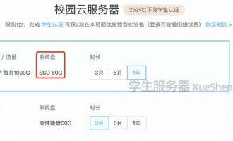 腾讯云学生轻量服务器新购60G SSD系统盘暂不支持免费升级