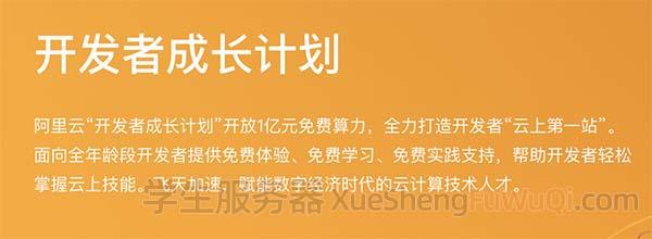 阿里云学生服务器开发者成长计划