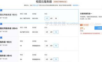 2021学生服务器申请大全(阿里云/腾讯云/华为云/百度云)